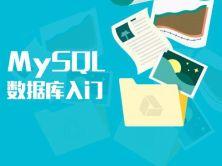 MySQL数据库入门精讲视频课程