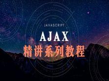Javascript - Ajax系列精讲视频教程