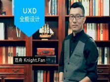 《UXD全能设计》基础视频教程