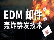 网络营销实战推广引流培训视频课程之《EDM邮件轰炸群发技术》