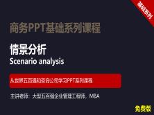 【司马懿】商务PPT设计基础篇01【情景分析】免费版