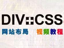 苏勇老师HTML+Div+CSS 实战项目视频教程-Web开发