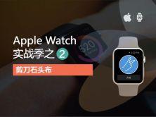"""iOS8-swift-Apple Watch实战系列教程之""""石头剪刀布"""""""