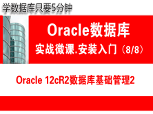 Oracle数据库基础管理2( 12cR2 )_Oracle安装入门_实战微课_5分钟学Oracle