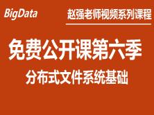 赵强老师:免费公开课第六季:分布式文件系统基础