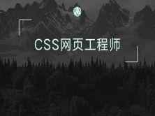 CSS网页工程师就业实战集锦(WEB全栈前端开发)