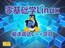【夏曹俊】零基础学会在Linux上编译调试C++项目视频课程