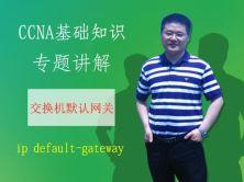 【思科CCNA理论专题:1】--交换机默认网关ip default-gateway【网络工程师适用】