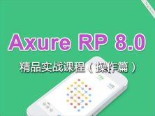 Axure RP8 產品經理精品實戰視頻課程(操作篇)