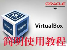 Oracle VM VirtualBox簡明使用視頻課程(無語音版)