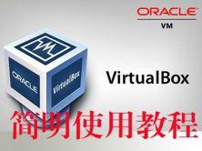 Oracle VM VirtualBox简明使用视频课程(无语音版)