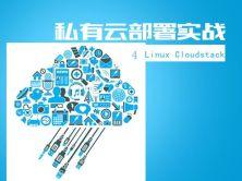 《私有云部署實戰4Linux Cloudstack 4.3》視頻課程