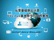 【张彬Linux】03- 从零基础到云计算之Linux基本命令与文件查找视频课程