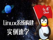 以Fedoea实例-Linux系统构建精讲视频教程
