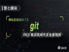Git零基础实战视频教程