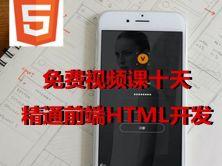 WEB前端-HTML-零基础10天精通视频课程(Head老师)