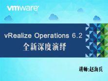 【赵海兵】VMware vRealize Operations 6.2 全新深度演绎-云平台运维管理