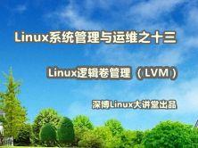 Linux逻辑卷管理实战视频课程