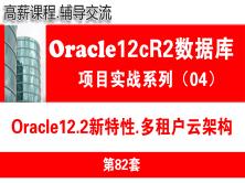 Oracle12c数据库培训教程04:Oracle12.2新技术云数据库多租户CDB与PDB