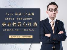 Excel2013十大企业级明星函数视频课程【精讲】