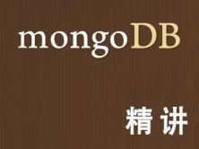 MongoDB零基礎入門精講視頻課程