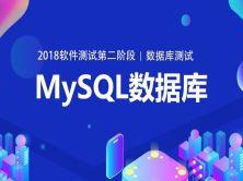 数据库测试之MySQL数据库视频课程
