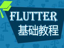 Flutter基礎視頻課程