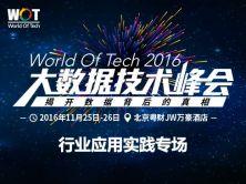 WOT2016大数据技术峰会-行业应用实践专场