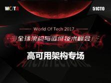 2017WOTA全球架构与运维技术峰会——高可用架构专场视频课程