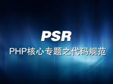 PSR代码规范【PHP直播班核心专题视频】【李炎恢老师】