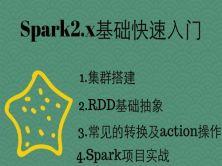 【大数据 Hadoop生态 Spark 2.x 多案例】Spark 2.x快速入门到精通