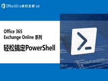 【視頻教程】Office 365 Exchange Online系列之輕松搞定PowerShell