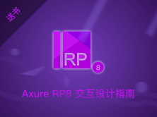 Axure RP8交互设计指南视频课程