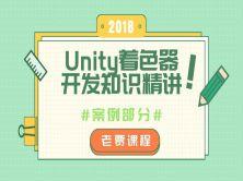 Unity著色器shader開發知識精講-案例部分1