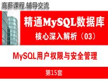 MySQL用户权限与安全管理_MySQL数据库基础深入与核心解析03