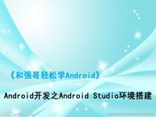Android開發之Android Studio環境搭建視頻課程