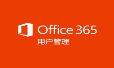 Office 365 用戶管理