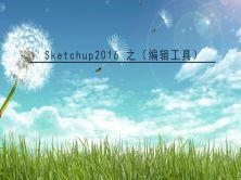 sketchup2016之(编辑工具栏)