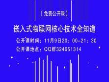 【11月9日20:00-21:30免費公開課】嵌入式物聯網核心技術全知道!QQ群324651314
