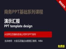 【司马懿】商务PPT设计基础篇03【演示汇报】免费版