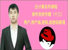 Linux用的用户管理,用户组管理,密码管理,组密码管理