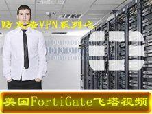 美国飞塔防火墙FortiGate视频课程(支持中文)