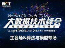WOT2016大数据技术峰会-主会场&算法与模型专场