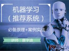 机器学习-推荐系统实战视频课程【唐宇迪】