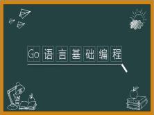 Go语言基础编程视频课程