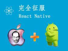 【李宁】完全征服React Native视频课程