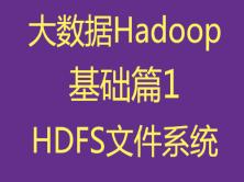 大数据hadoop基础篇1-HDFS文件系统视频课程