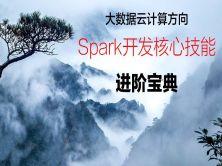 Spark开发核心技能进阶宝典