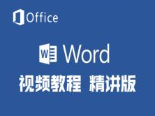【曾贤志】Word 2013实战视频课程