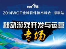 WOT軟件技術峰會·深圳站:移動游戲開發與運營專場現場視頻